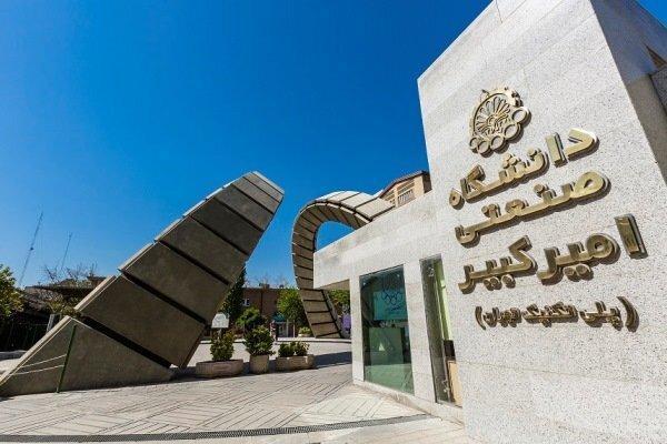 3 مرکز نوآوری دانشگاه صنعتی امیرکبیر افتتاح شد